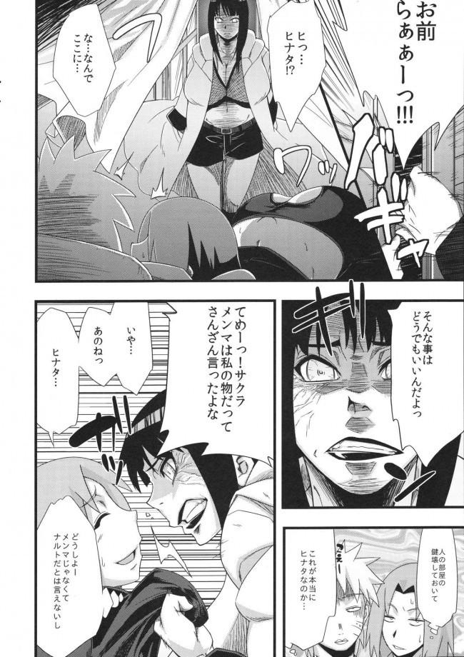 [からきし傭兵団 真雅]覇王樹2 (NARUTO)029