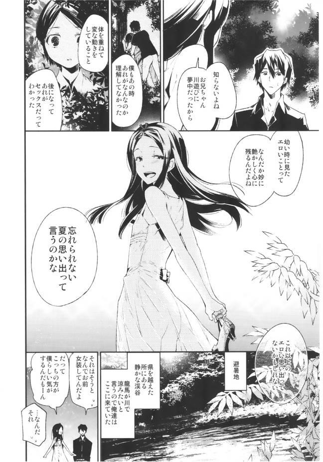 背徳女装弟の淫乱叙事詩002