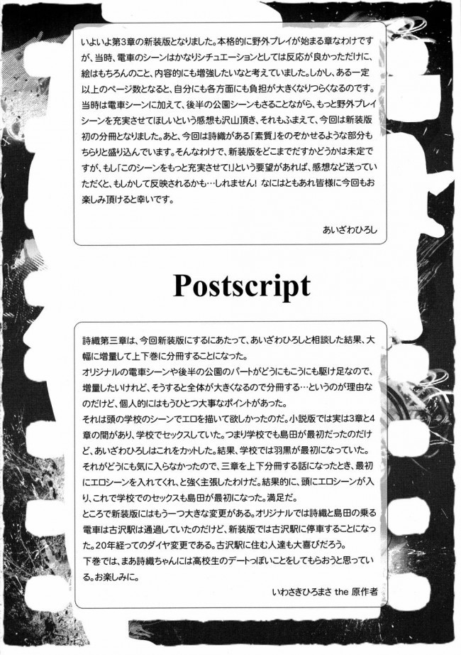 044[HIGH RISK REVOLUTION]詩織 第三章 闇の刻印 上巻 新装版 (ときめきメモリアル)045