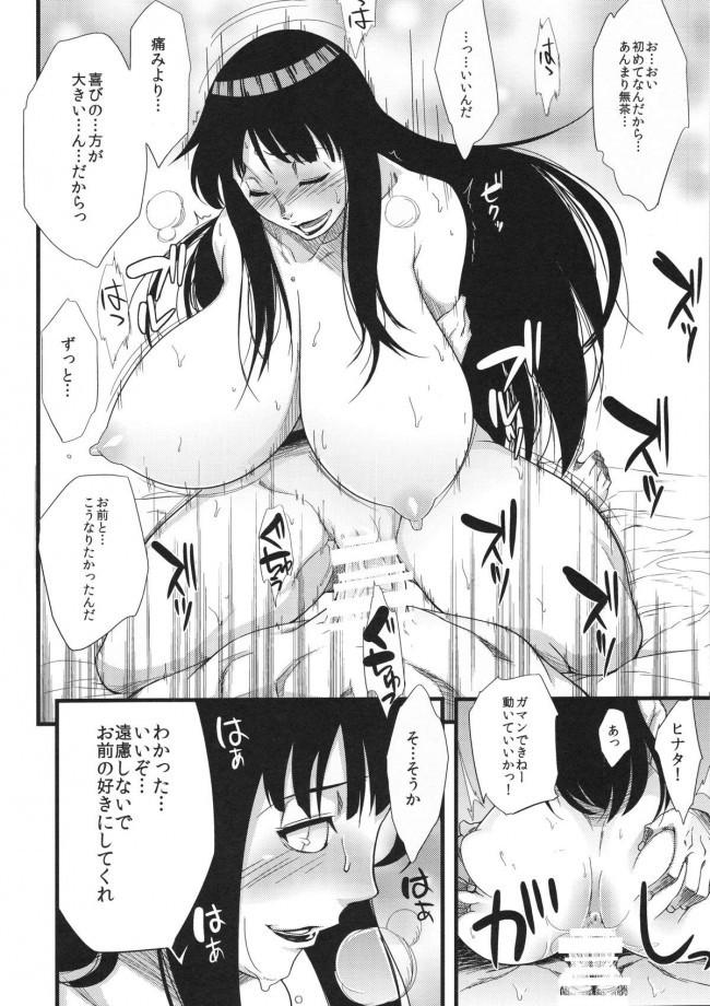 [からきし傭兵団 真雅]覇王樹2 (NARUTO)033