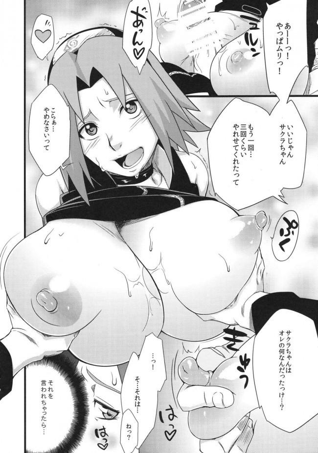 [からきし傭兵団 真雅]覇王樹2 (NARUTO)051