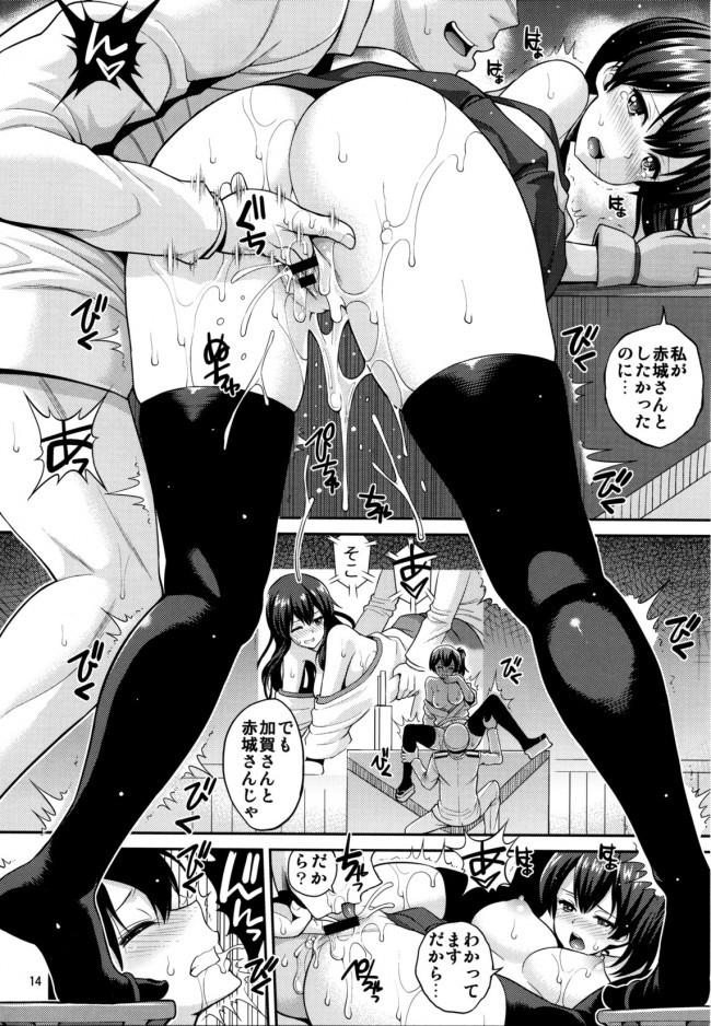 [ぽぽちち]加賀さん濡れてます? (艦隊これくしょん-艦これ-)013