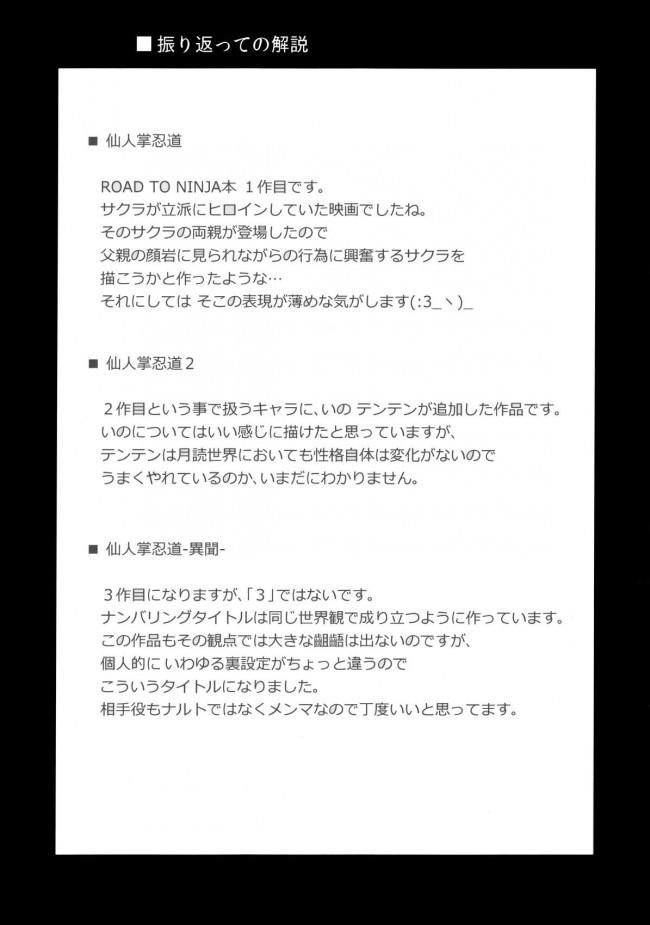 [からきし傭兵団 真雅]覇王樹2 (NARUTO)094