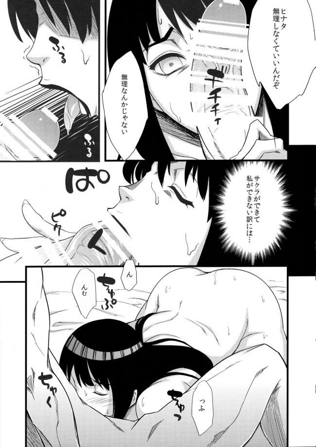 [からきし傭兵団 真雅]覇王樹2 (NARUTO)036