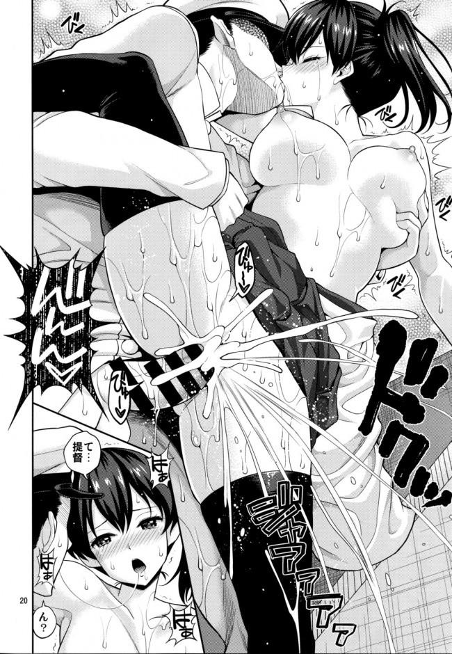 [ぽぽちち]加賀さん濡れてます? (艦隊これくしょん-艦これ-)019