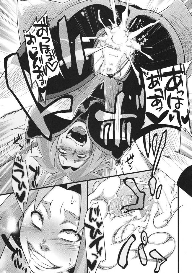 [からきし傭兵団 真雅]覇王樹2 (NARUTO)046