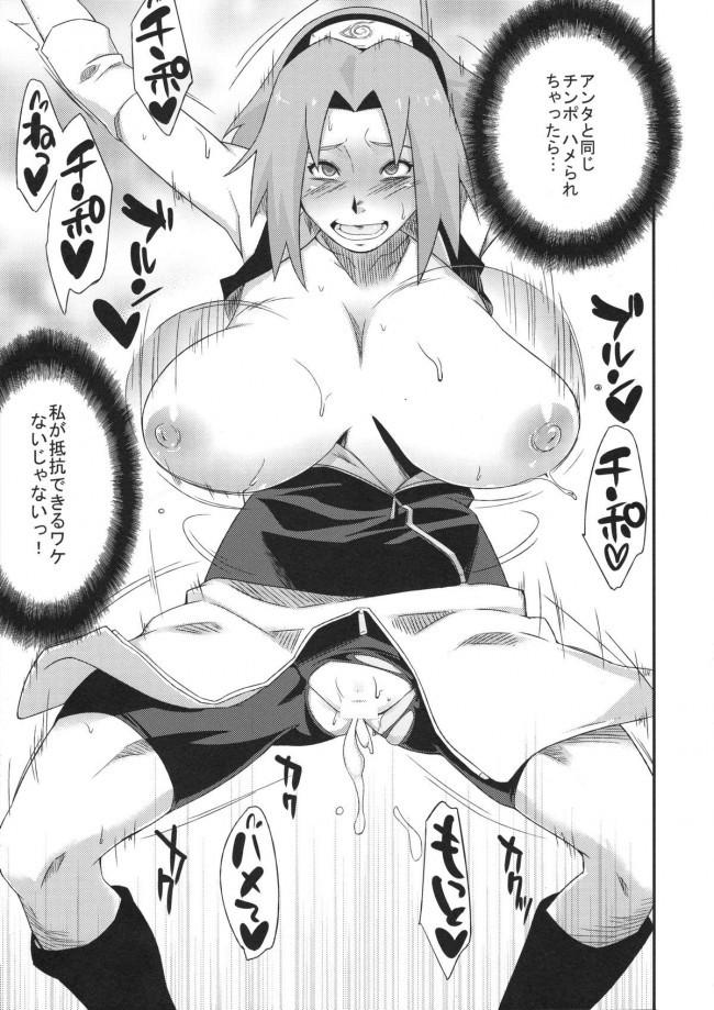 [からきし傭兵団 真雅]覇王樹2 (NARUTO)086