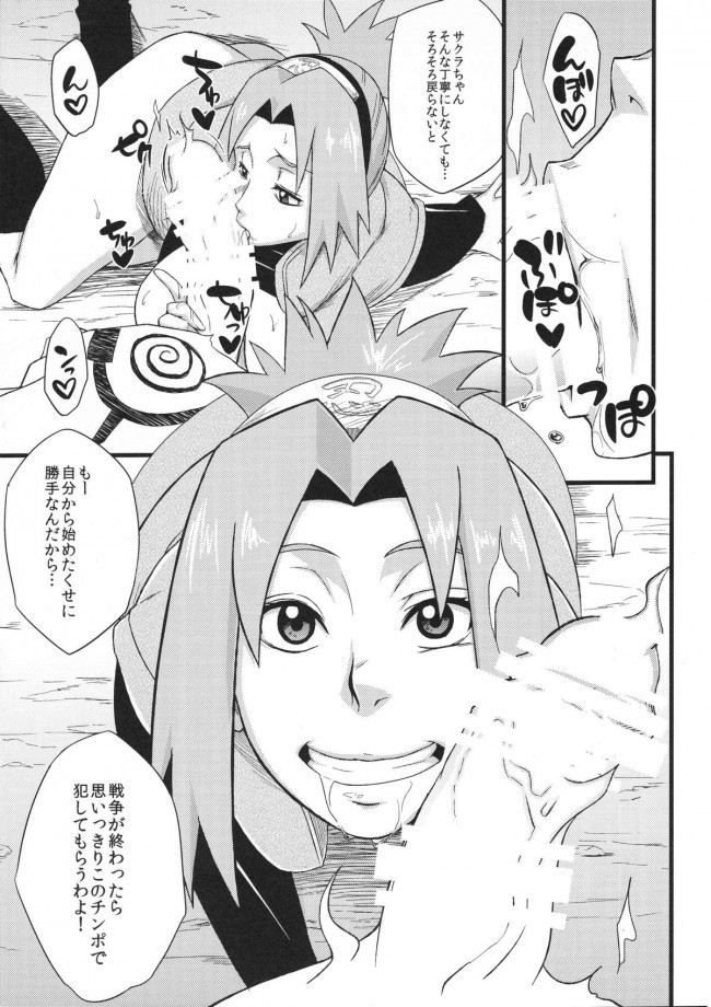 [からきし傭兵団 真雅]覇王樹2 (NARUTO)018