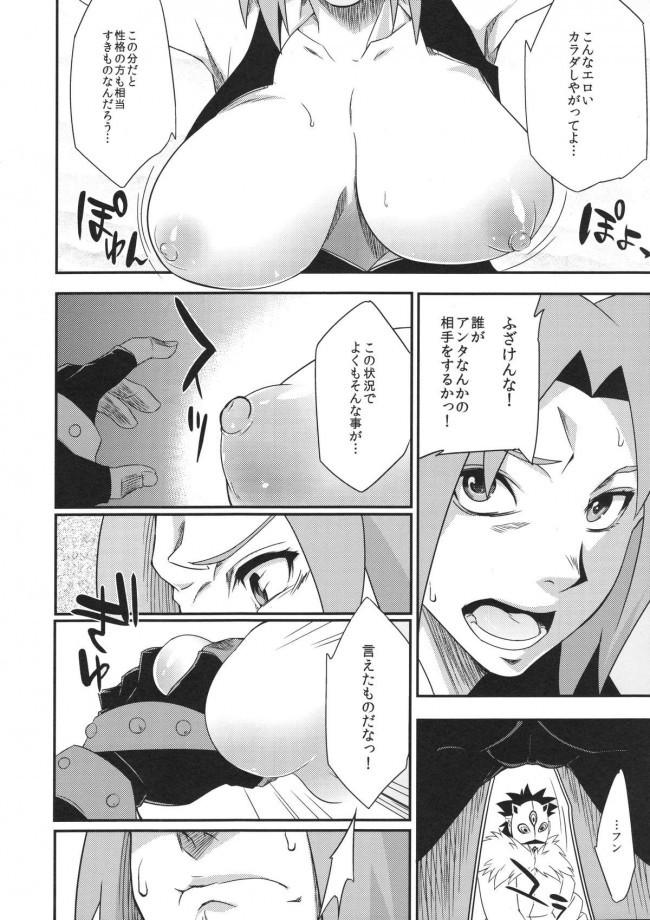 [からきし傭兵団 真雅]覇王樹2 (NARUTO)073
