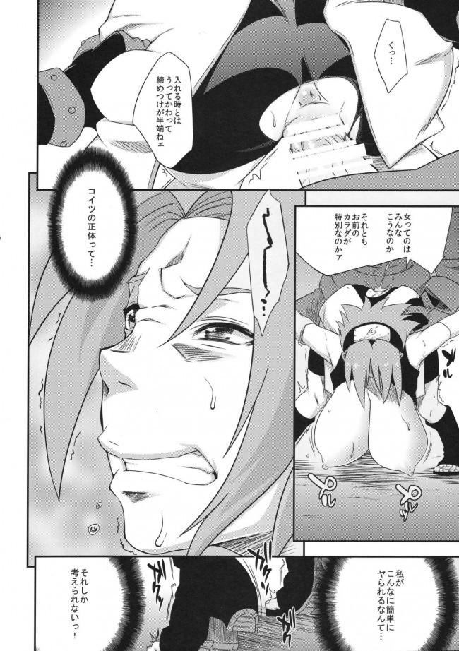 [からきし傭兵団 真雅]覇王樹2 (NARUTO)079