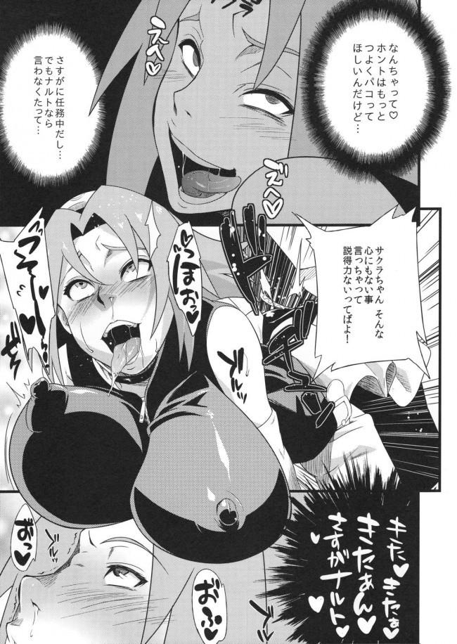 [からきし傭兵団 真雅]覇王樹2 (NARUTO)042