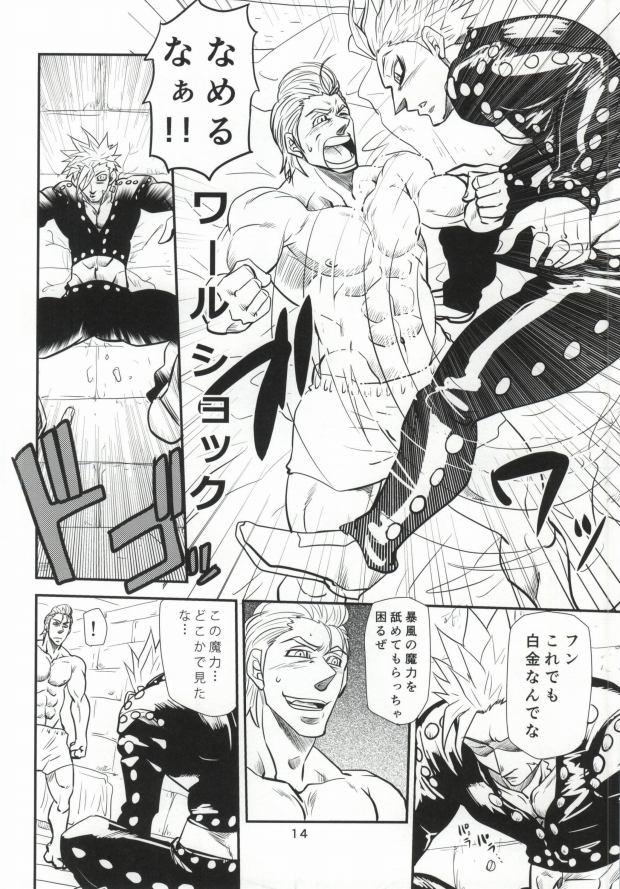 セックス 漫画 つの 大罪 七