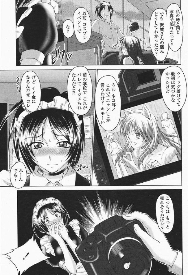 【アヘ漫画ふりー】セックスの時にいやらしい顔する女って、調教しがいがありますよね!!【無料漫画オトナ】