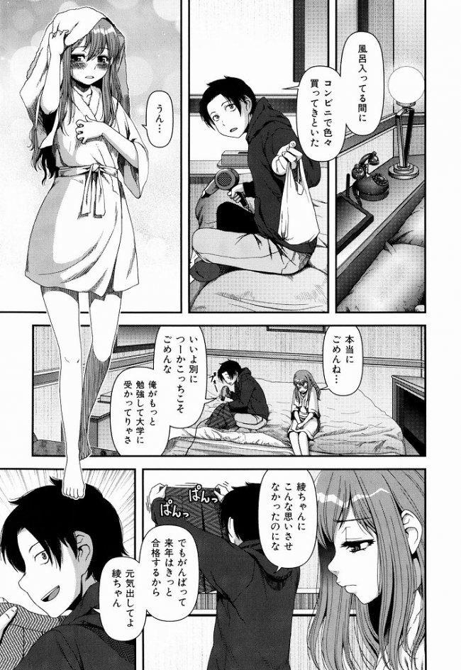 【お持ち帰り 女子 場所】家庭教師のお姉ちゃんを迎えに行ったらやれたったwwww【女性が見たいa/ 漫画】
