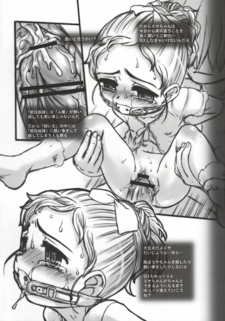 ロリ鬼畜調教で愛玩具奴隷が完成☆005