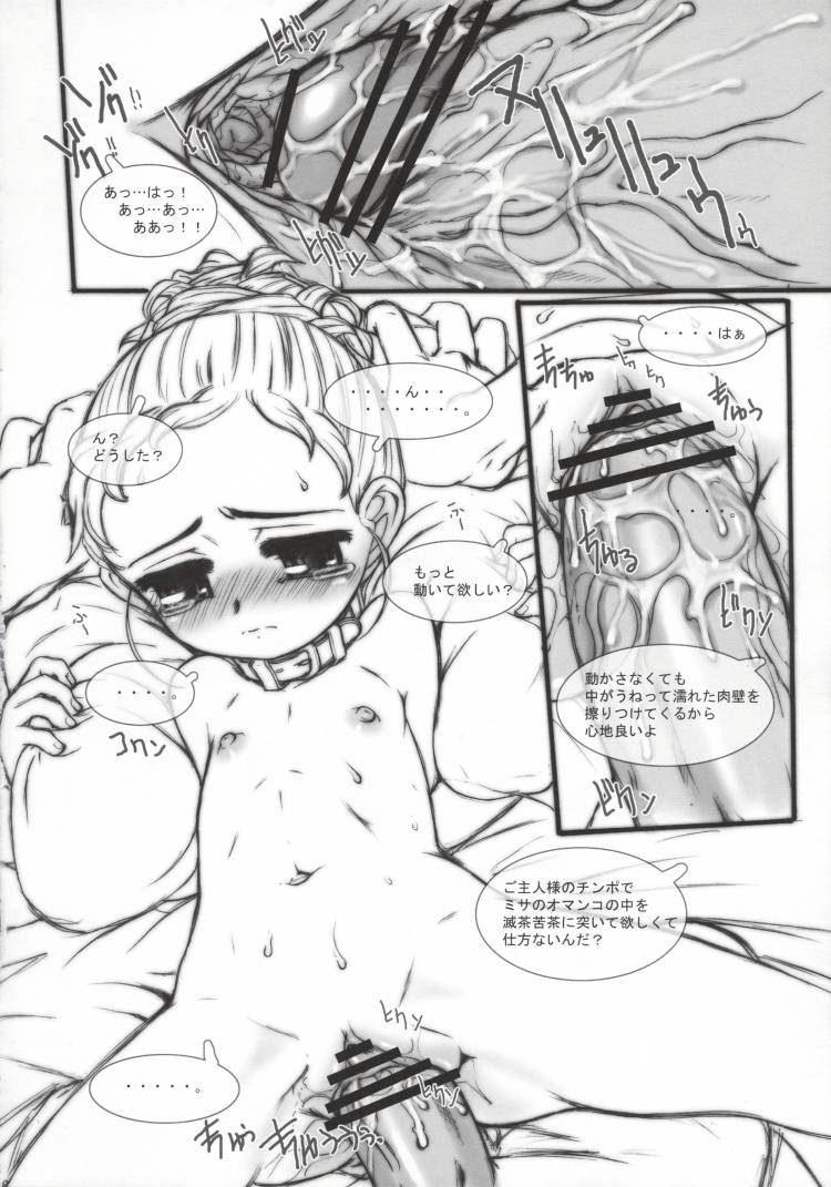 ロリ鬼畜調教で愛玩具奴隷が完成☆015