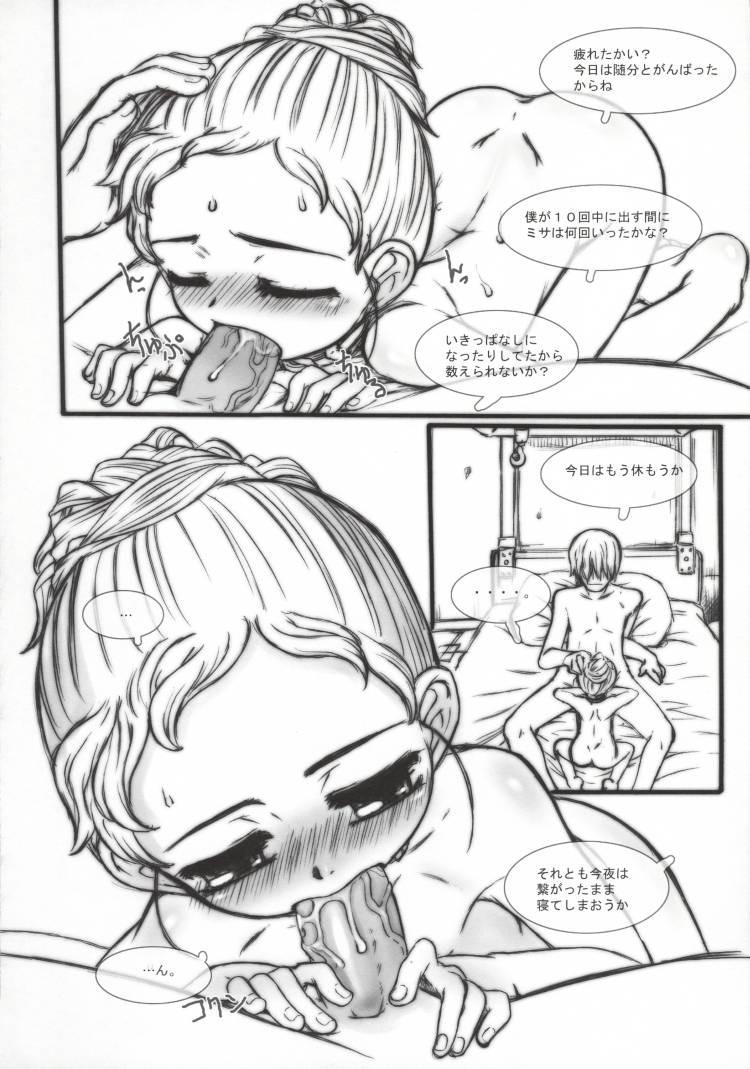 ロリ鬼畜調教で愛玩具奴隷が完成☆023