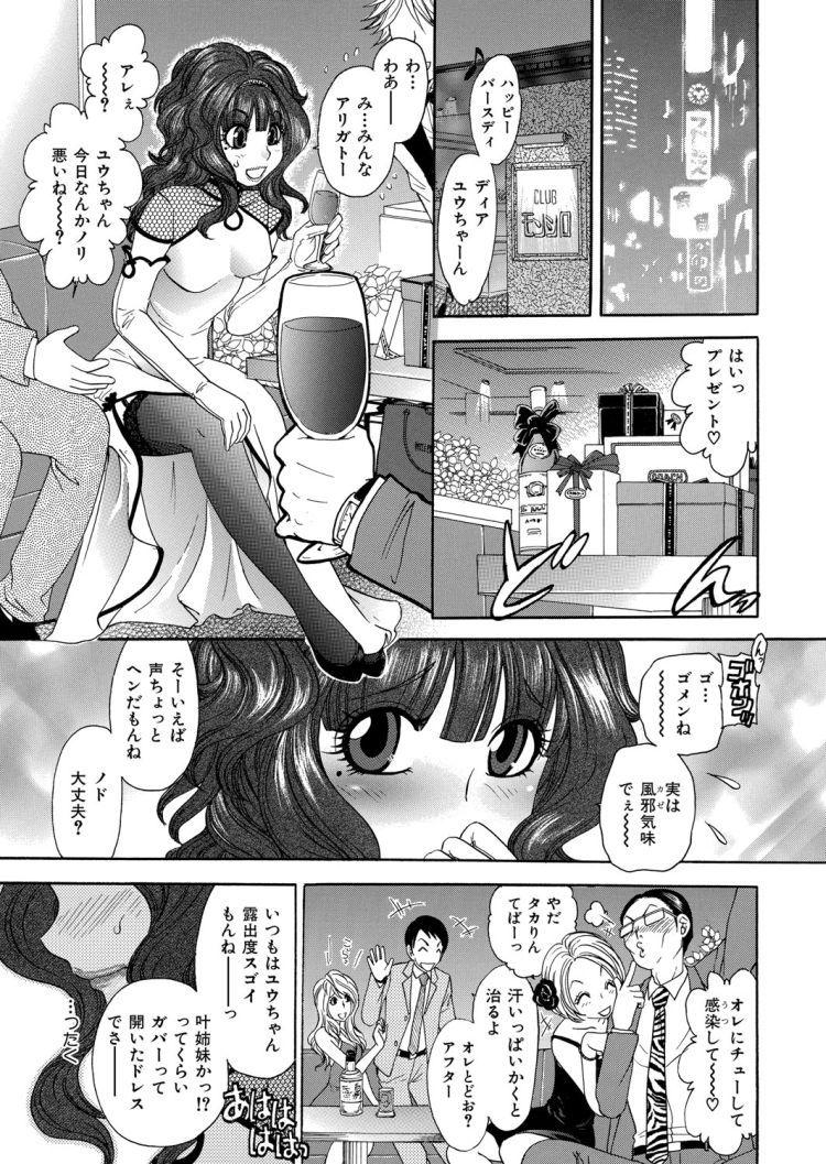 男の娘キャバ嬢がトイレでセクロス☆001