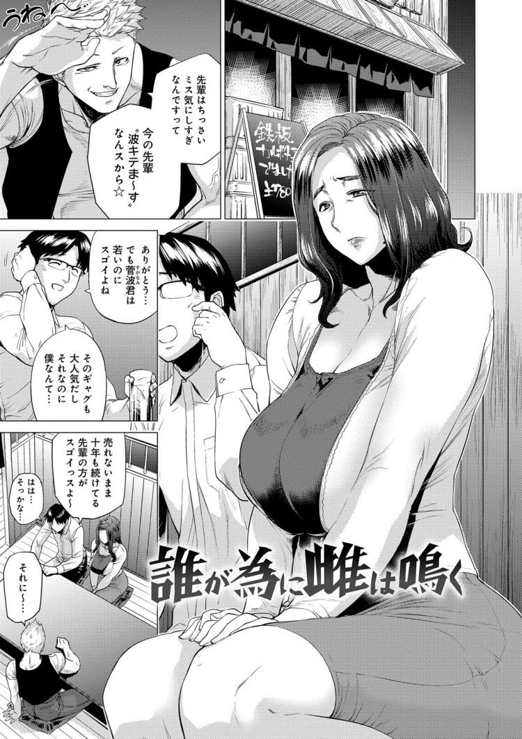 売れない芸人の末路がヤバイすぎるエロ漫画001