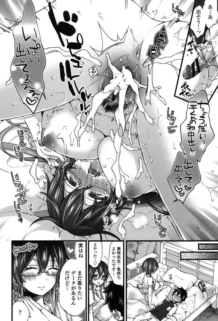 ショタッ子の射精管理する女官能小説家のエロ漫画017