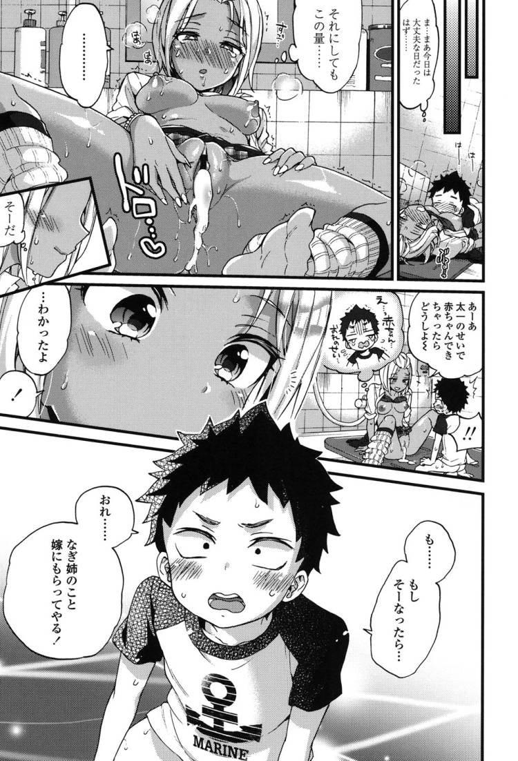 ショタッ子の射精管理する女官能小説家のエロ漫画038