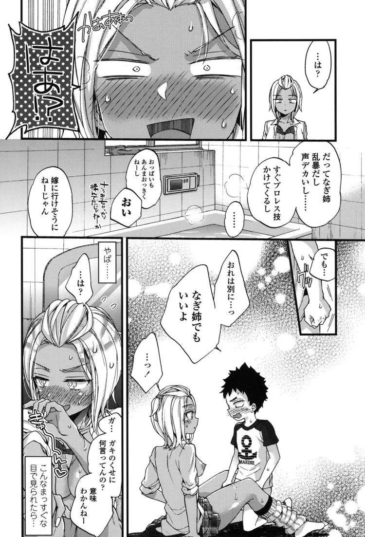 ショタッ子の射精管理する女官能小説家のエロ漫画039