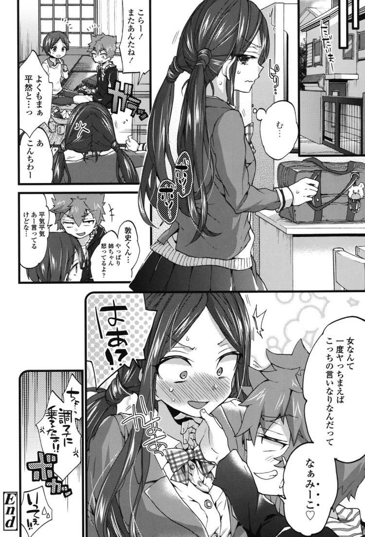 ショタッ子の射精管理する女官能小説家のエロ漫画067