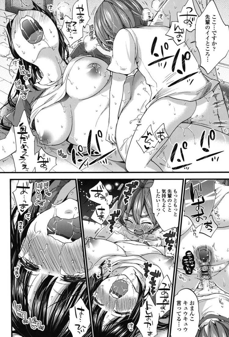 ショタッ子の射精管理する女官能小説家のエロ漫画131