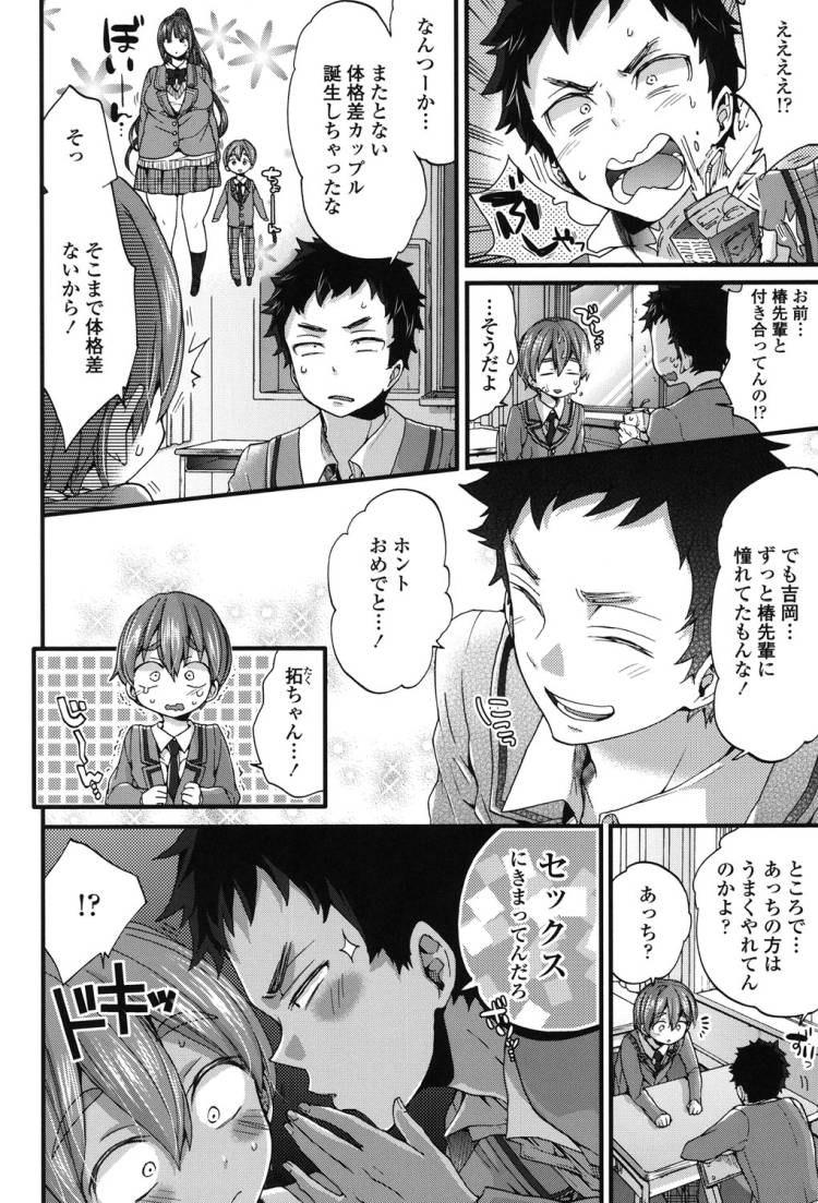 ショタッ子の射精管理する女官能小説家のエロ漫画135