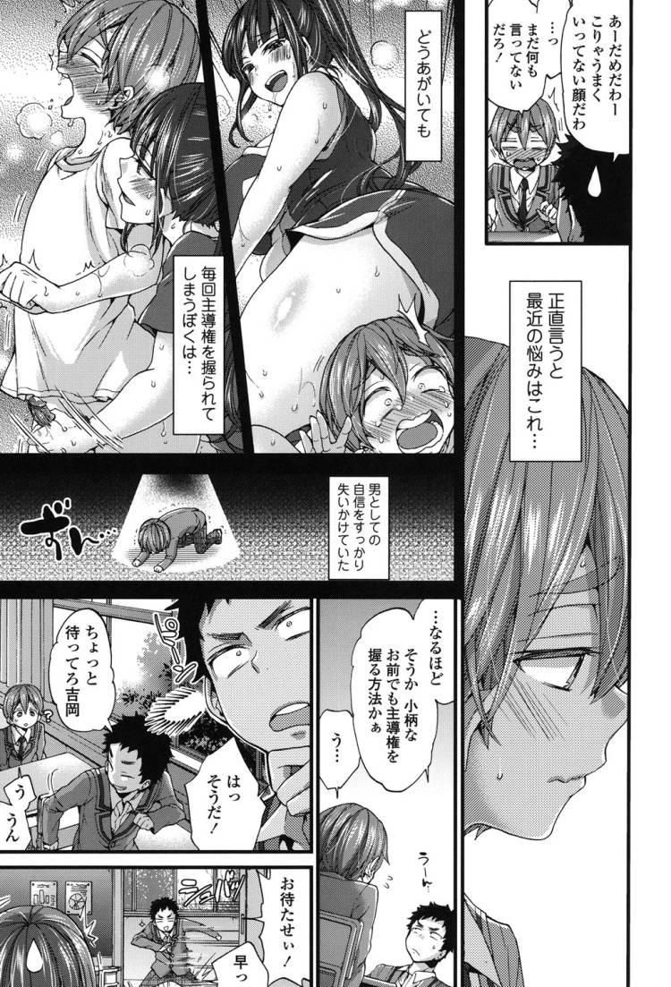 ショタッ子の射精管理する女官能小説家のエロ漫画136