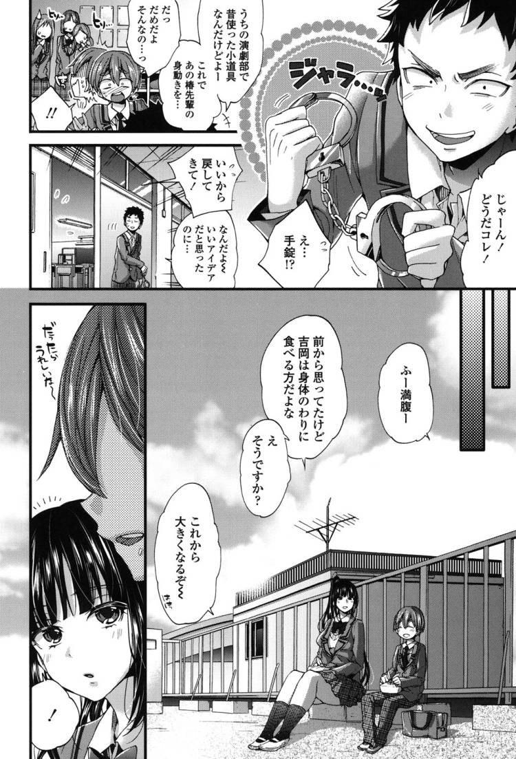 ショタッ子の射精管理する女官能小説家のエロ漫画137