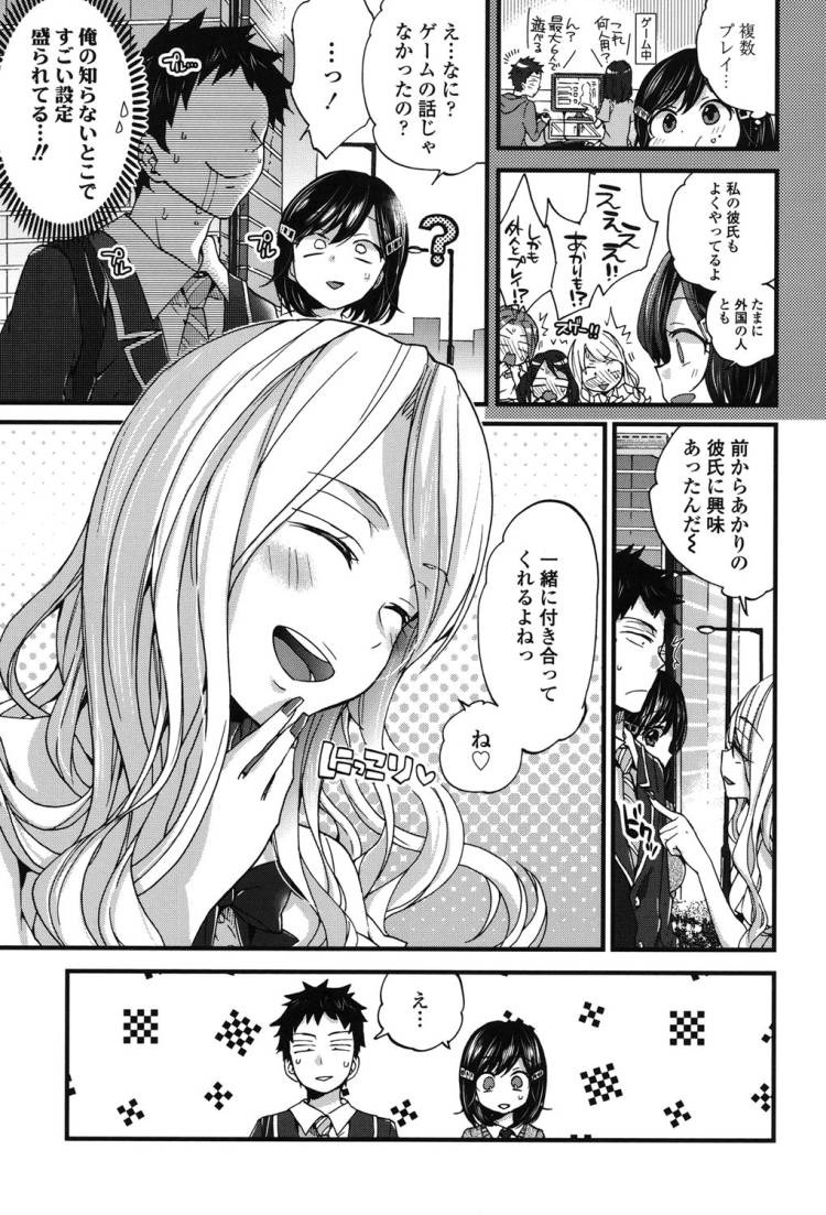 ショタッ子の射精管理する女官能小説家のエロ漫画160