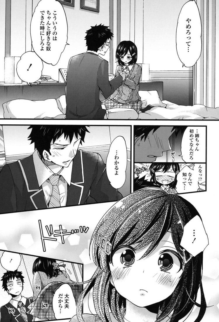 ショタッ子の射精管理する女官能小説家のエロ漫画162
