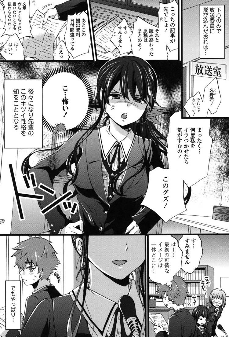 ショタッ子の射精管理する女官能小説家のエロ漫画179