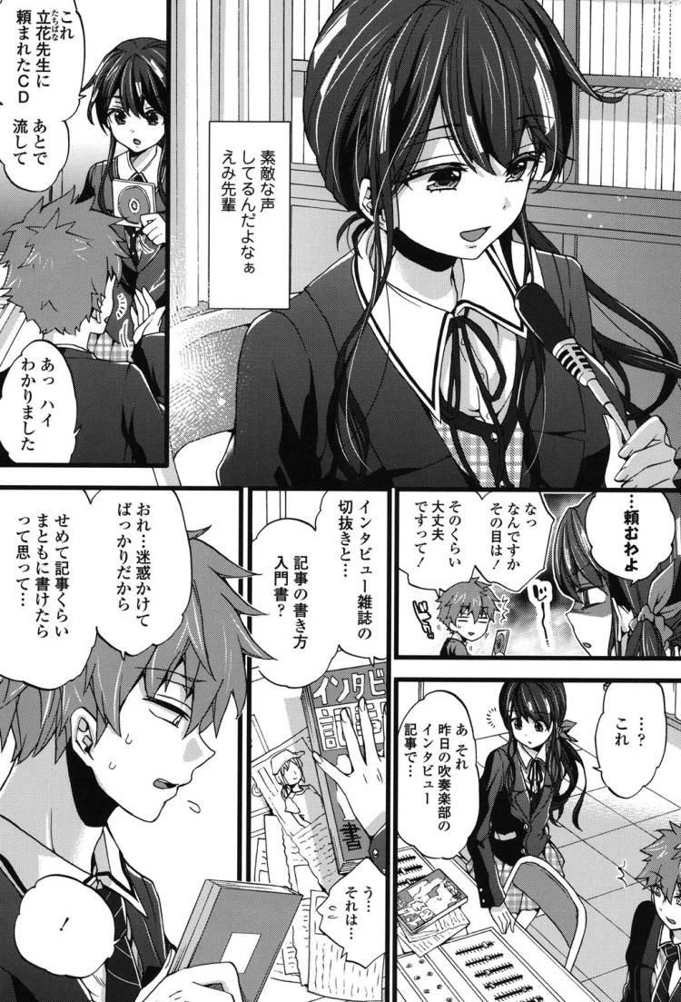 ショタッ子の射精管理する女官能小説家のエロ漫画180
