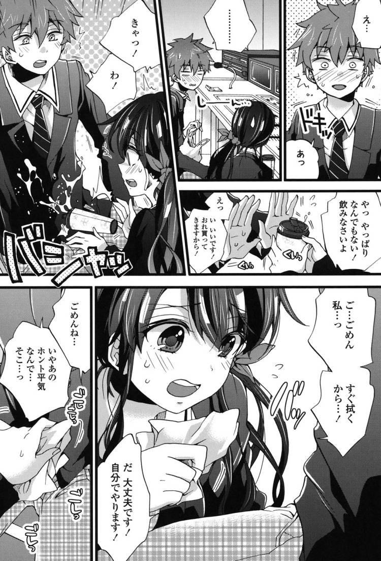 ショタッ子の射精管理する女官能小説家のエロ漫画183