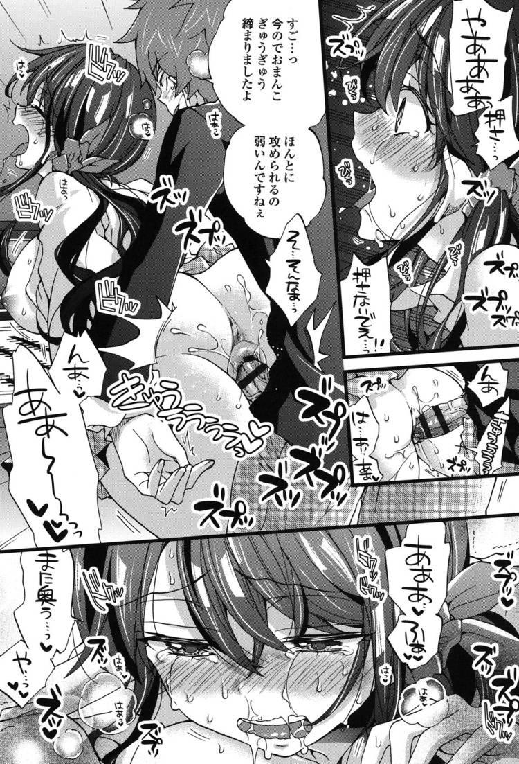 ショタッ子の射精管理する女官能小説家のエロ漫画194