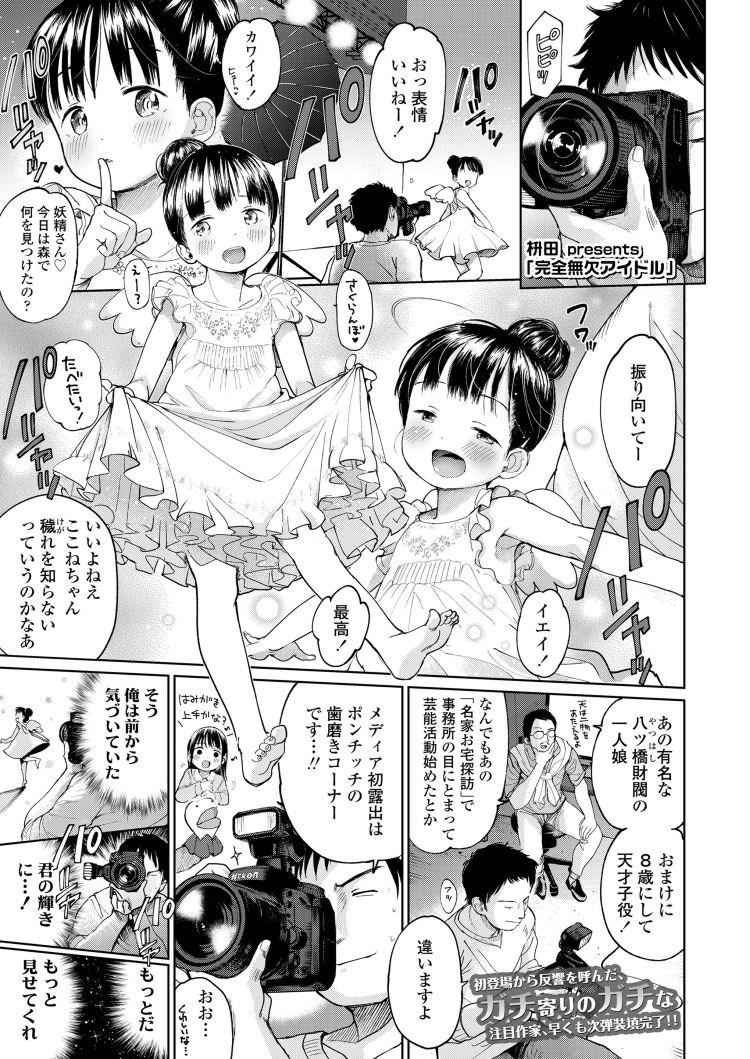 天才子役はおまんことアナルも天才なエロ漫画001