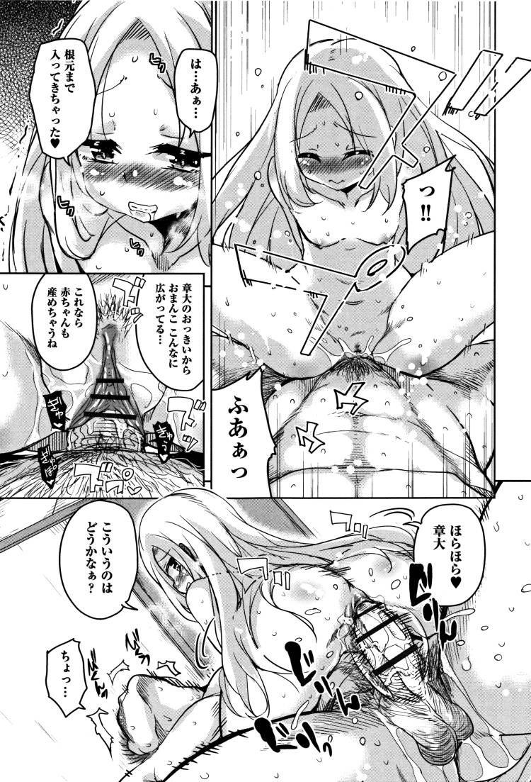整形で女の子になった幼馴染とイチャラブエッチするエロ漫画015