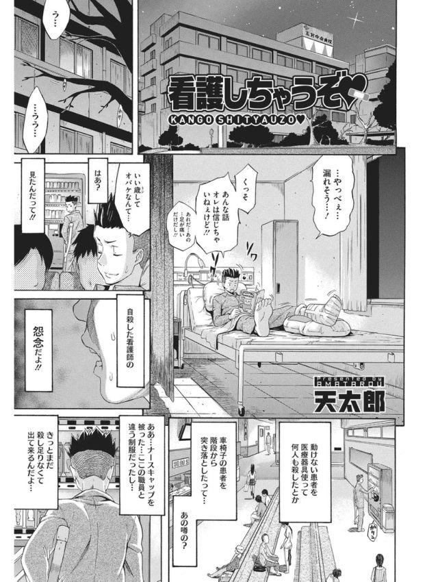 巨乳ナースさんの真夜中の検診エロ漫画001