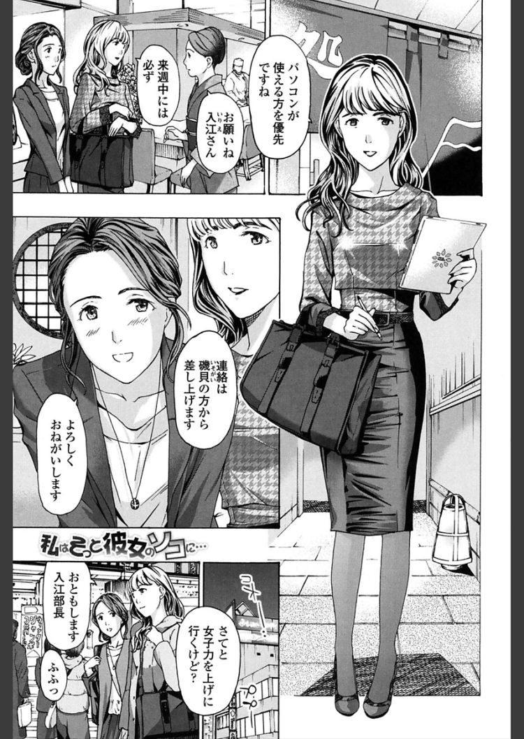 女の子の為のオリジナルエロマンガ001