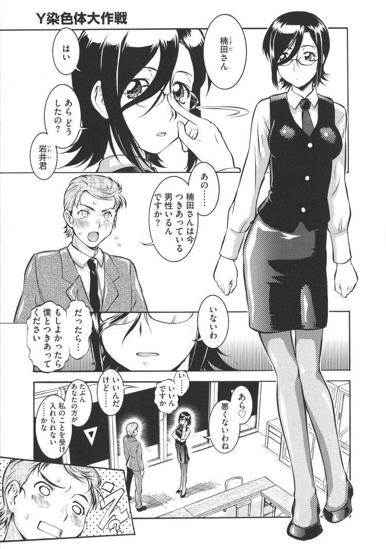 ザーメン大好き女子のエロ漫画001