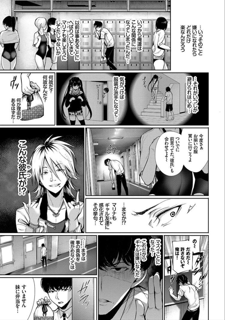 教室でギャルな妹と近親相姦するエロ漫画003