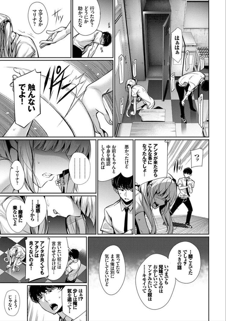 教室でギャルな妹と近親相姦するエロ漫画011
