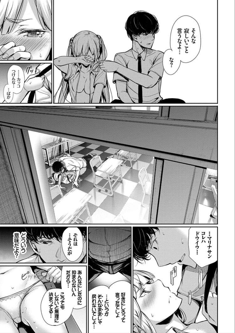 教室でギャルな妹と近親相姦するエロ漫画013