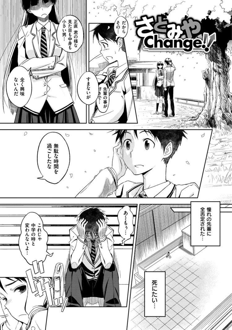 失恋からの恋愛はエロい♥001