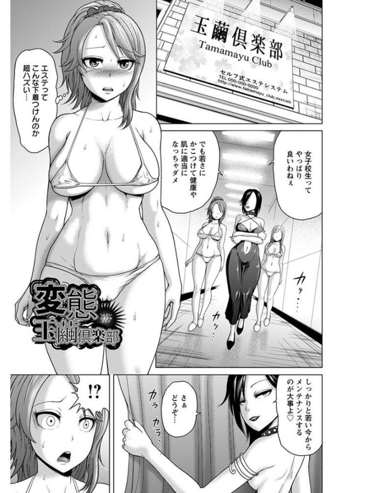女子高生二穴ファック快楽堕ち001