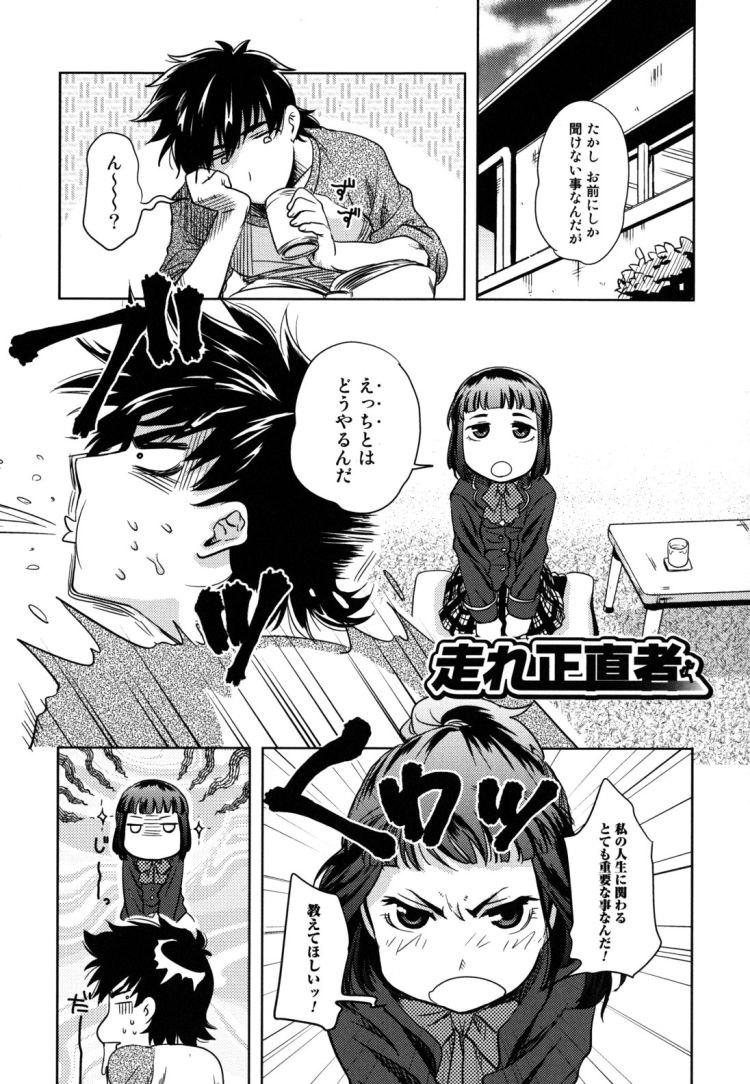 せっクす漫画無料001