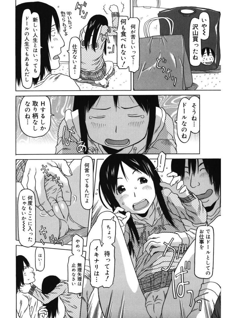ダッチワいフイフ 石原さとみ006