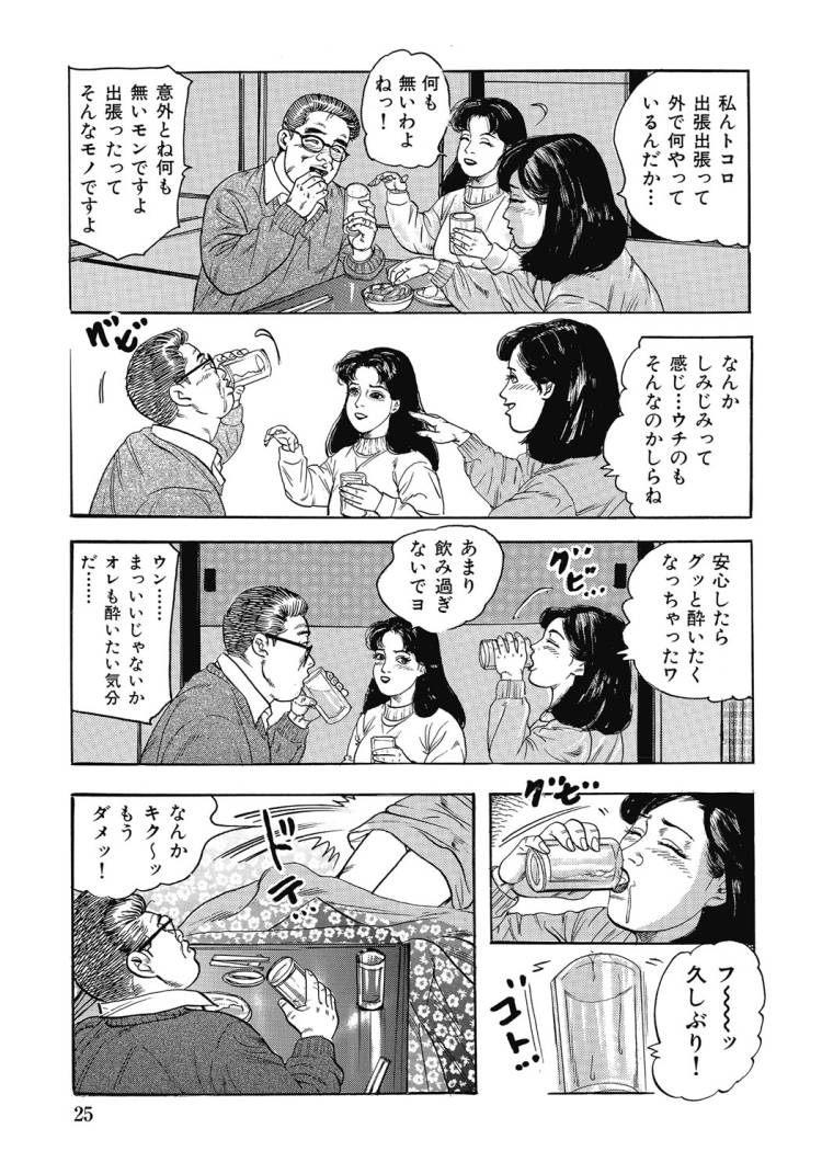熟女性誌 50代回し スリップ003